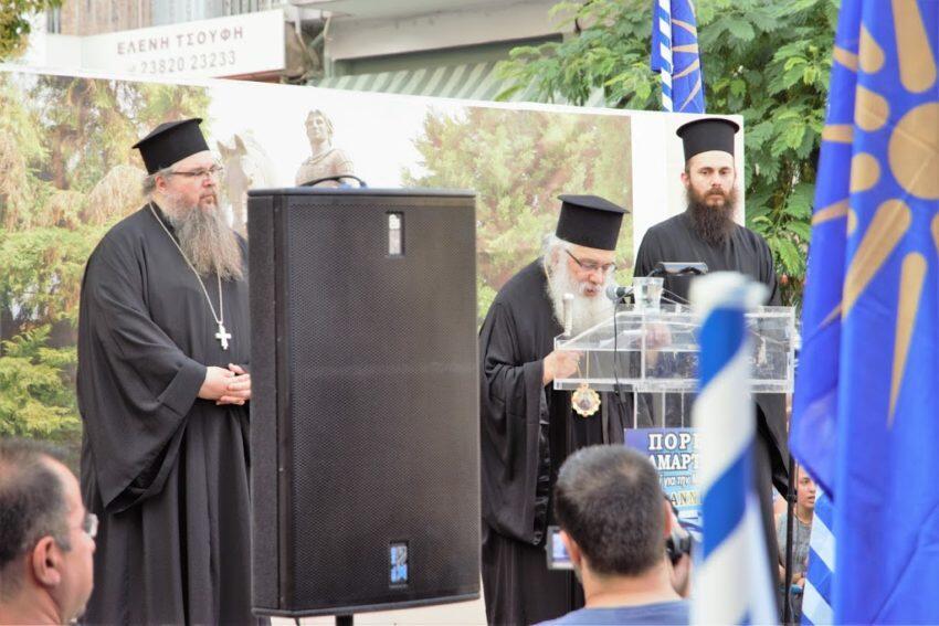 Γιαννιτσά: Πρωτοστάτησε ο Εδέσσης Ιωήλ στην πορεία για τη Μακεδονία