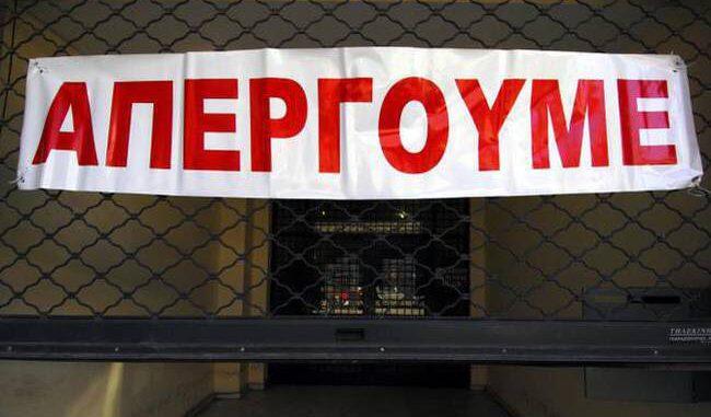 Απεργία - Παρασκευή: Κανονικά θα πραγματοποιηθούν τα δρομολόγια της ΤΡΑΙΝΟΣΕ