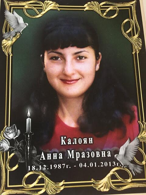 Νεομάρτυρας Άννα - Γεννηθείσα 1987: Δολοφονήθηκε με την απαίτηση να προδώσει τη Πίστη της