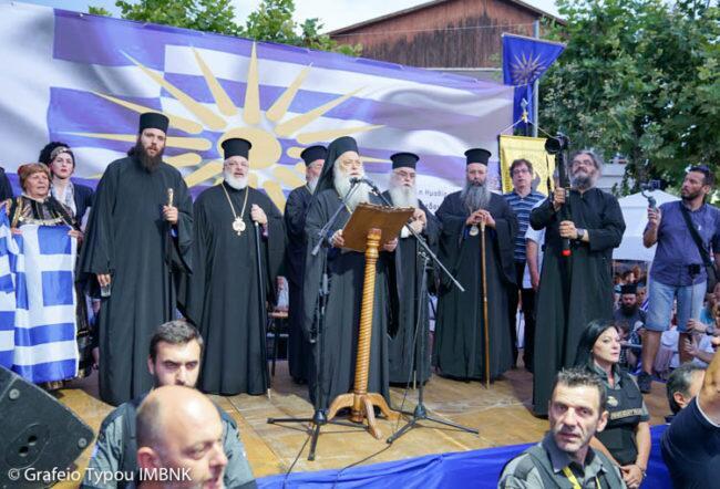 Μεγαλειώδες συλλαλητήριο για την Μακεδονία μας στη Βεργίνα