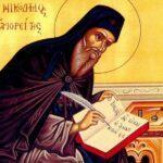 Μάνης Χρυσόστομος: Λόγος περί του Αγίου Νικοδήμου του Αγιορείτου