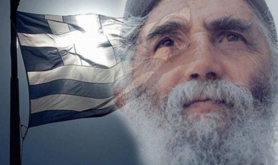 Άγιος Παΐσιος για Σκόπια: Θα αναγνωρισθούν και αργότερα θα διαλυθούν