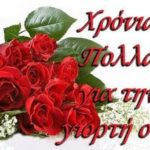 Αγία Μαρίνα: Γιορτάζουν σήμερα οι Μαρίνες - Χρόνια πολλά σε όλους - Ευχές 2018