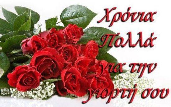 Προφήτης Ηλίας 20 Ιουλίου: Γιορτάζουν σήμερα οι Ηλίας και Ήλια - Χρόνια πολλά - Ευχές