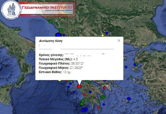 Σεισμός -Τώρα σε Πάτρα και Ηλεία 4.5 Ρίχτερ