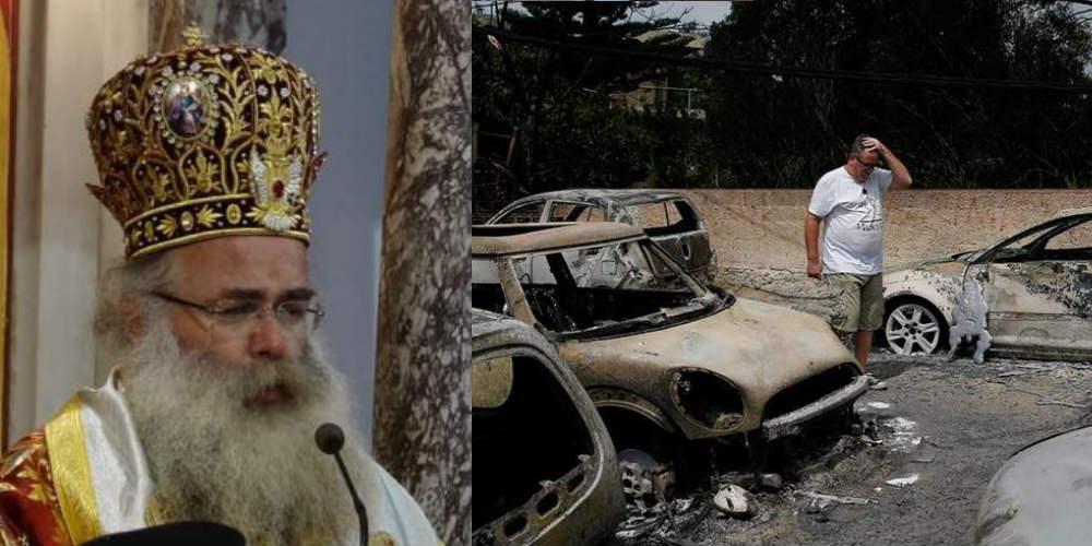 Μητροπολίτης Ιεραπύτνης σε Αμβρόσιο: Φτάνει πια – Ο Θεός δεν είναι τιμωρός και εκδικητής