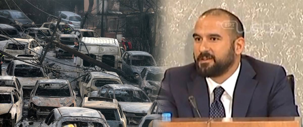 πυρκαγίες τζανακόπουλος