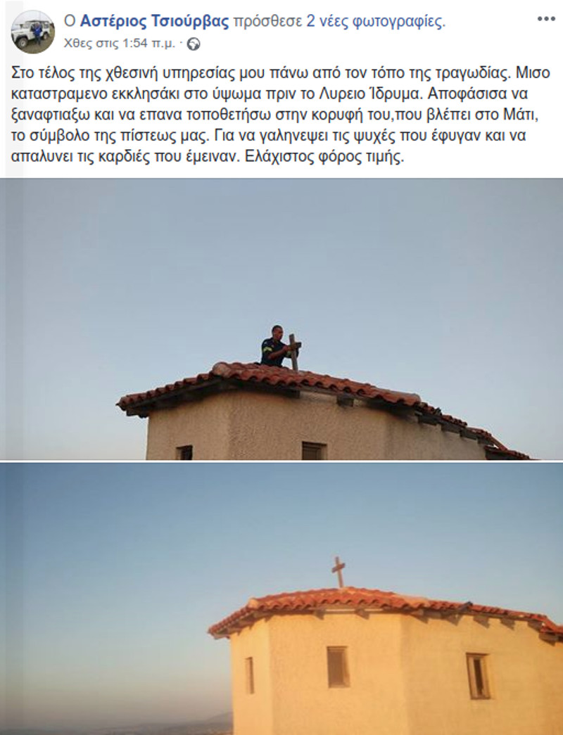 Ήρωας Πυροσβέστης τοποθετεί τον Τίμιο Σταυρό σε καμένο εκκλησάκι