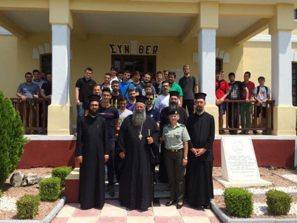 Ημερήσια εκδρομή μελών του γραφείου νεότητας της Ιεράς Μητρόπολης Κίτρους