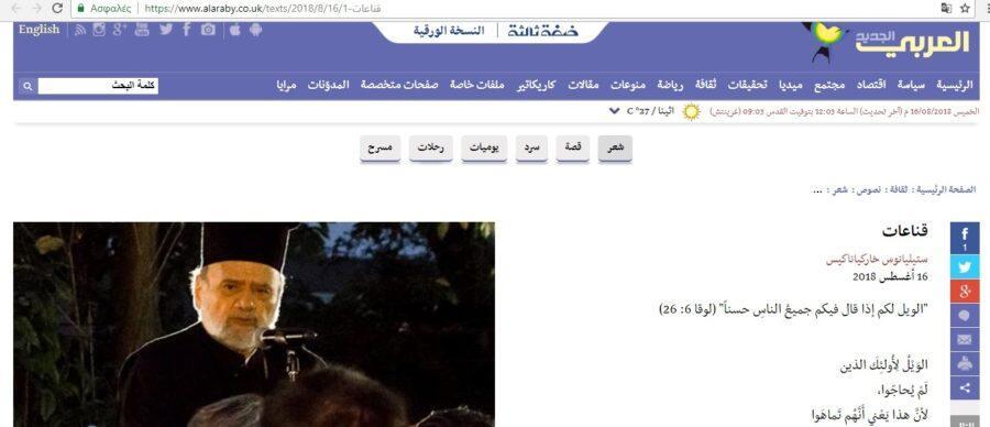 Ποιήματα του Μητροπολίτη Αυστραλίας Στυλιανού σε μεγάλη αραβική εφημερίδα