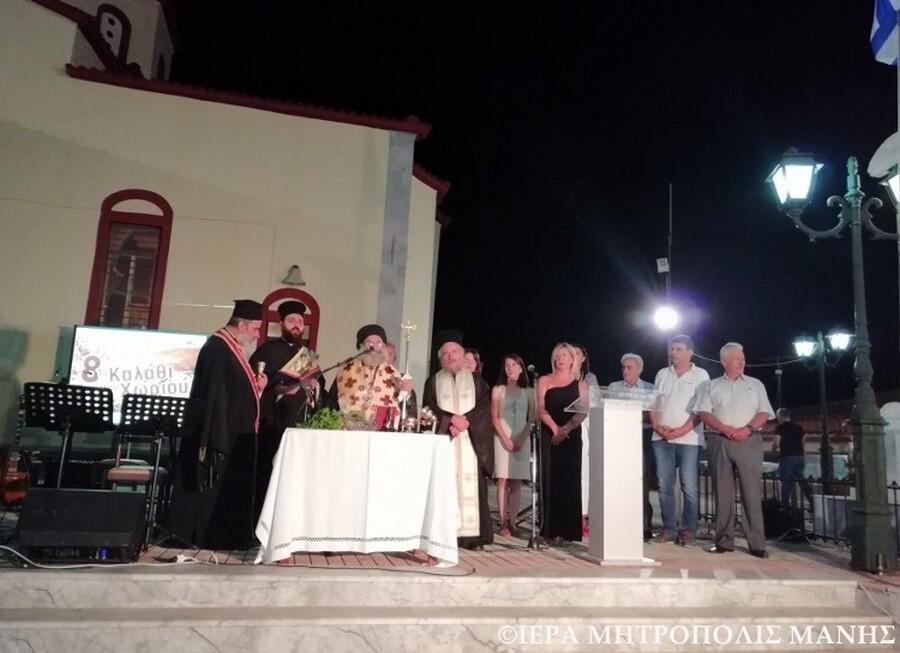 Παράκληση και Εγκαίνια Έκθεσης από τον Μητροπολίτη Μάνης Χρυσόστομο