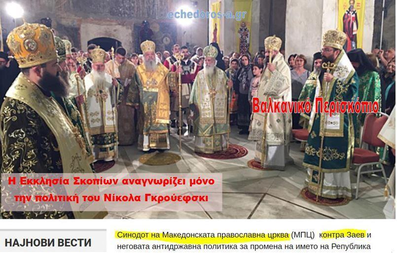 Η Εκκλησία των Σκοπίων τάσσεται εναντίον της αλλαγής του ονόματος