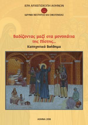 Εκκλησία Ελλάδος: Νέο κατηχητικό Βοήθημα από το Ίδρυμα Νεότητος της Αρχιεπισκοπής