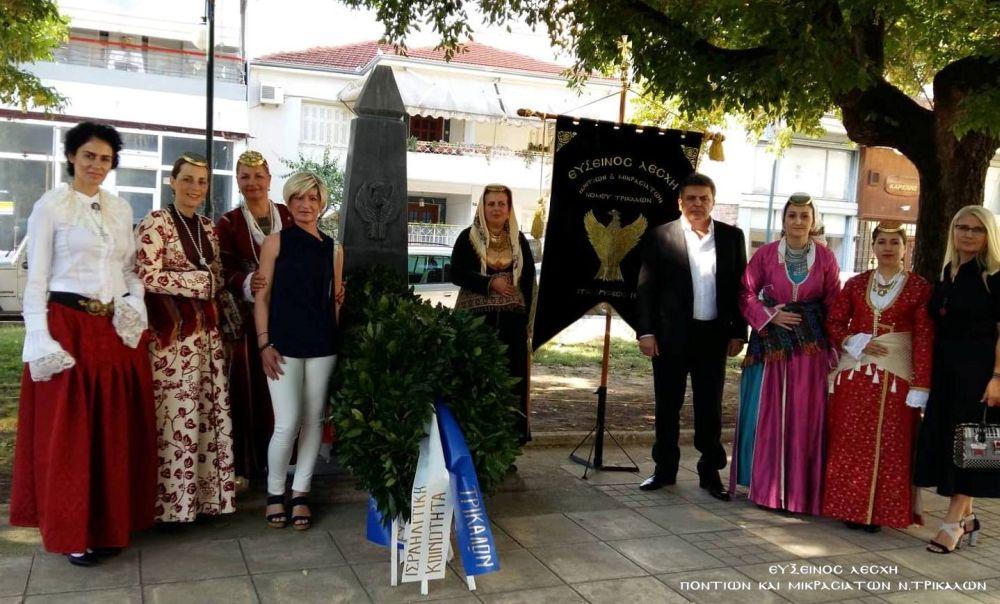 Τρίκαλα: Τιμήθηκε η Ημέρα Μνήμης της Γενοκτονίας των Μικρασιατών