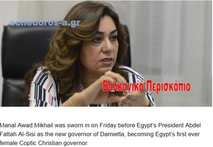 Αίγυπτος: Χριστιανή έγινε κυβερνήτης
