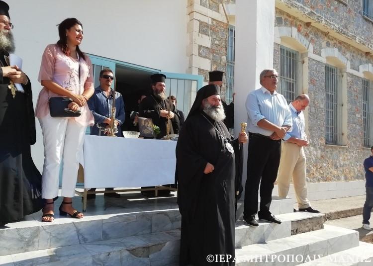 Αγιασμός για τη νέα σχολική χρονιά στην Ιερά Μητρόπολη Μάνης