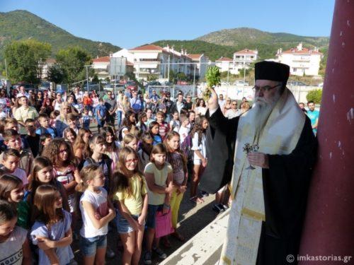 Αγιασμός σχολείων από τον Μητροπολίτη Καστοριάς Σεραφείμ