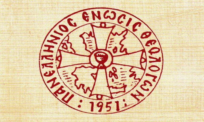 ΠΕΘ: Συγκριτική Μελέτη Προγραμμάτων Σπουδών για τα Θρησκευτικά των Γαβρόγλου - Φίλη