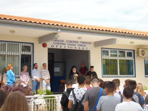 Αγιασμός σχολείων από Διδυμοτείχου Δαμασκηνό
