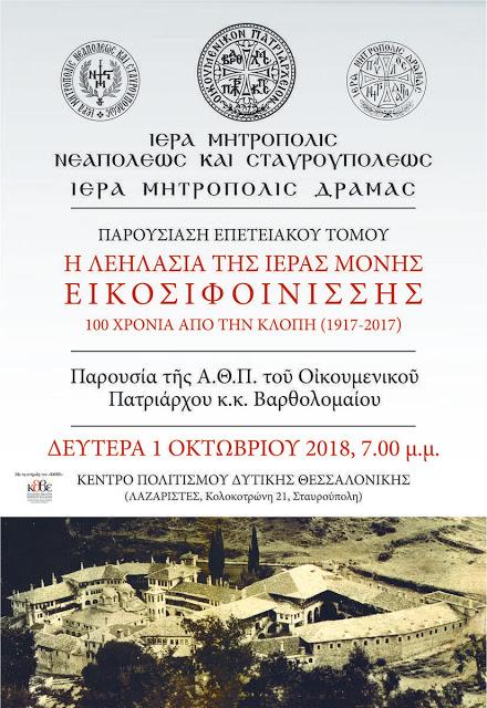 Ο Οικουμενικός Πατριάρχης στη Θεσσαλονίκη - Πρόγραμμα