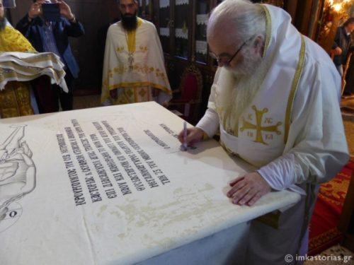 Ακολουθία επί διασαλεύσει Αγίας Τραπέζης στο Γέρμα Καστοριάς
