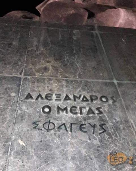 Θεσσαλονίκη: Βανδάλισαν το άγαλμα του Μεγάλου Αλεξάνδρου