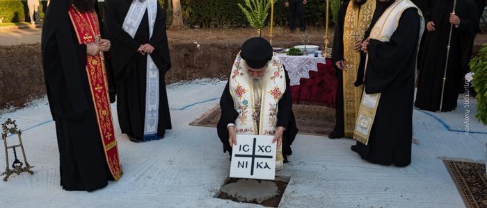 Στυλίδα: Θεμελιώθηκε ο Ναός της Αγίας Ερμιόνης