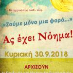 Μητρόπολη Λευκάδος: Ξαναρχίζουν στις 30 Σεπτεμβρίου οι Παιδικές και οι Νεανικές μας Συντροφιές