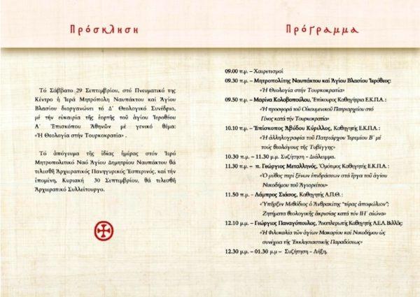 Δ΄ Θεολογικό Συνέδριο Ιεράς Μητροπόλεως Ναυπάκτου