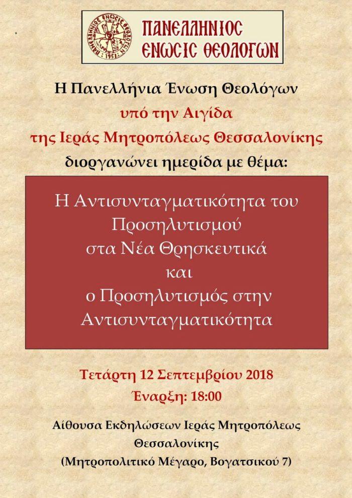 Νέα Θρησκευτικά: Ημερίδα της ΠΕΘ στη Θεσσαλονίκη