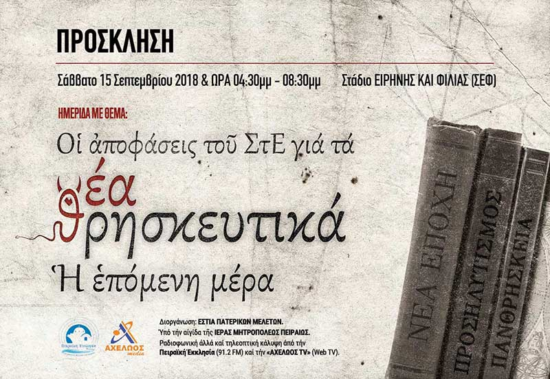 Στις 15 Σεπτεμβρίου, όλοι οι Έλληνες βροντοφωνάζουμε ΟΧΙ στα νέα Θρησκευτικά