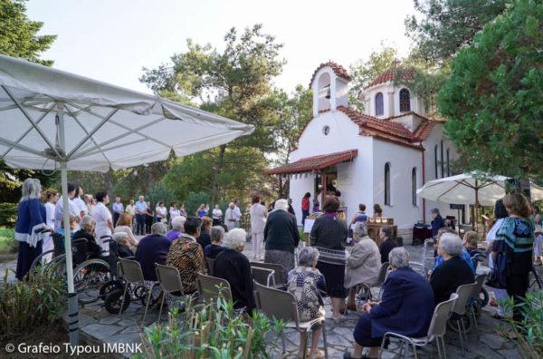 Αρχιερατική Θεία Λειτουργία και οικονομική ενίσχυση στο Γηροκομείο της Νάουσας