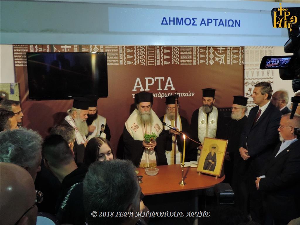 Εναρκτήριος Αγιασμός της 6ης Πανελλήνιας Έκθεσης Άρτας
