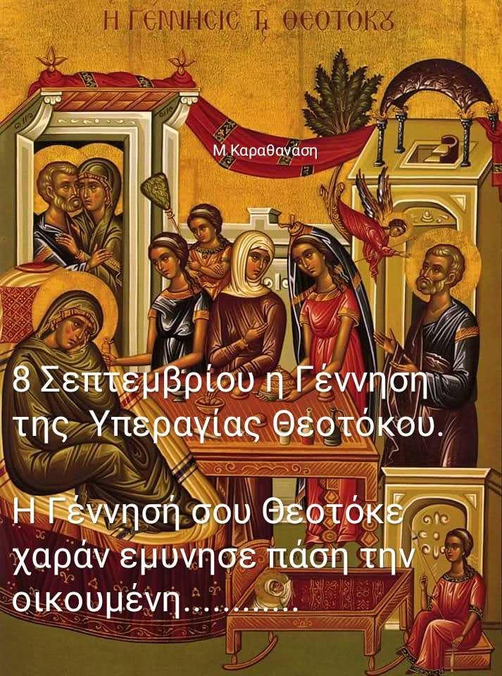 η γέννηση της θεοτόκου
