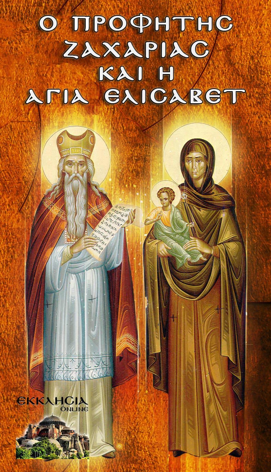 Προφήτης Ζαχαρίας και η Σύζυγός του Ελισάβετ 5 Σεπτεμβρίου