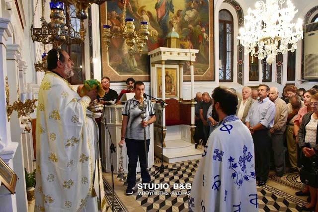 Ναύπλιο: Θεία λειτουργία για την εορτή της μετάστασης του Αγίου Ιωάννου του Θεολόγου
