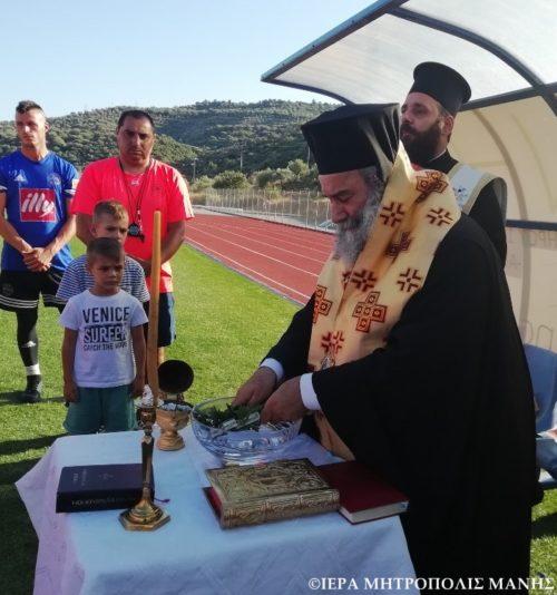 ΑΓΙΑΣΜΟΣ στις ομάδες ποδοσφαίρου της Μάνης από τον Μητροπολίτη Χρυσόστομο