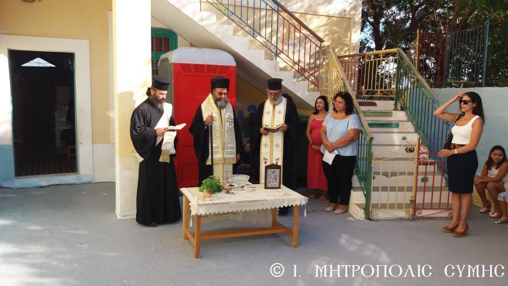 Ο Αγιασμός στα σχολεία της Σύμης