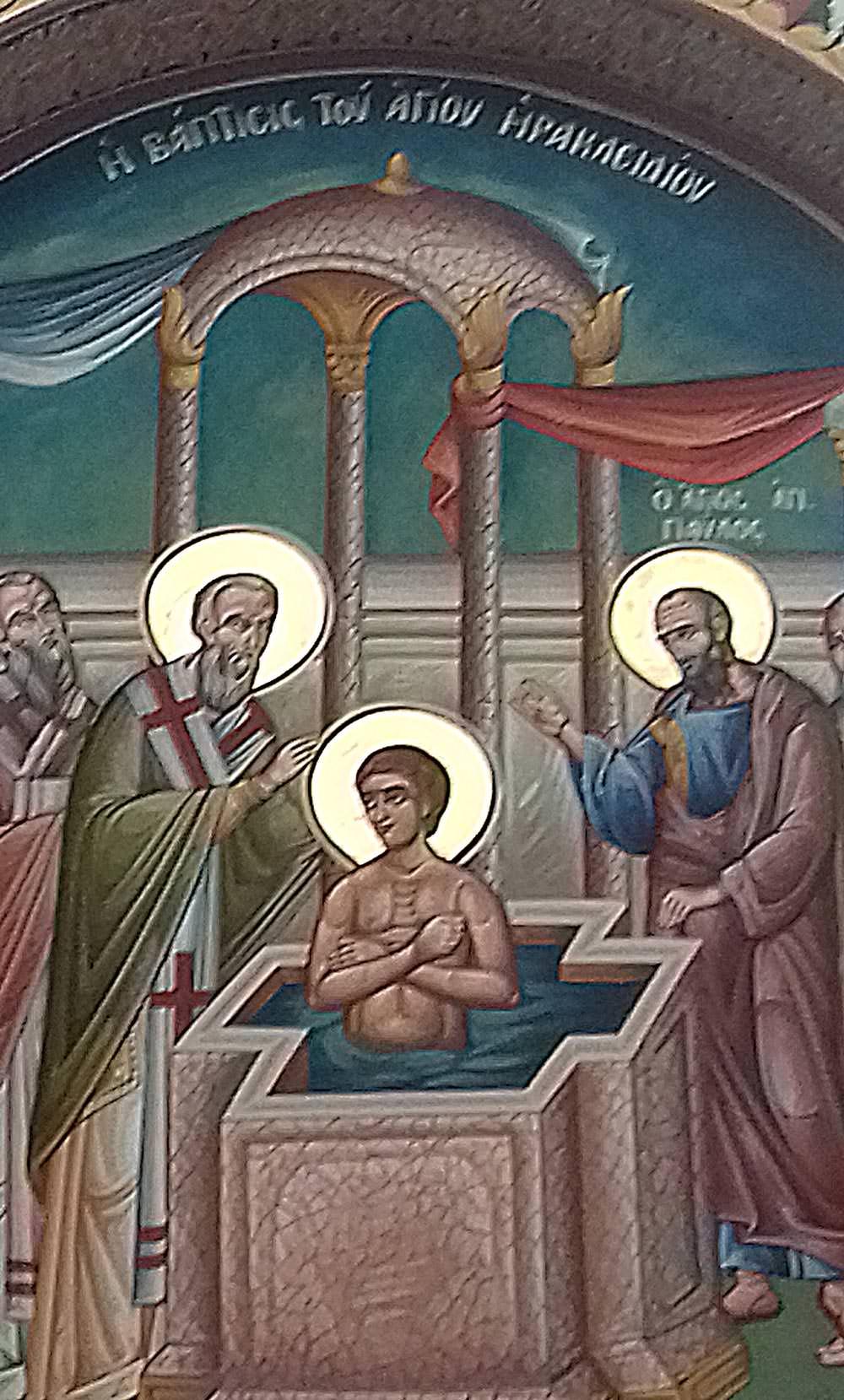 Βάπτιση ΑγίουΗρακλειδίου