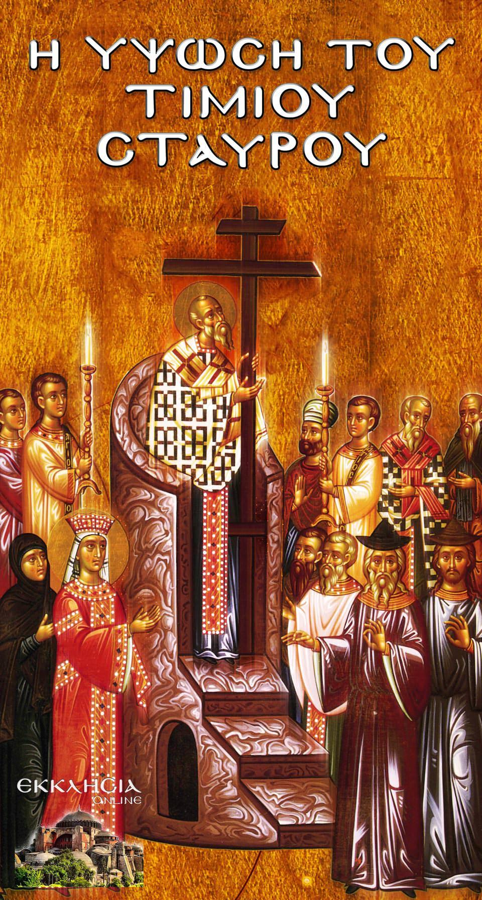 ύψωση τιμίου σταυρού