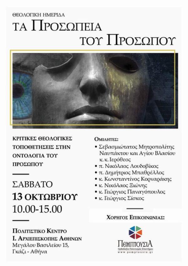 Εκκλησία Ελλάδος: Θεολογική ημερίδα στην Αρχιεπισκοπή Αθηνών