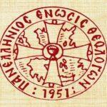 Απάντηση της ΠΕΘ στον κ. Κ. Γαβρόγλου: Η απείθεια της ΠΕΘ και η ΑΠΑΘΕΙΑ του ΥΠΕΘ