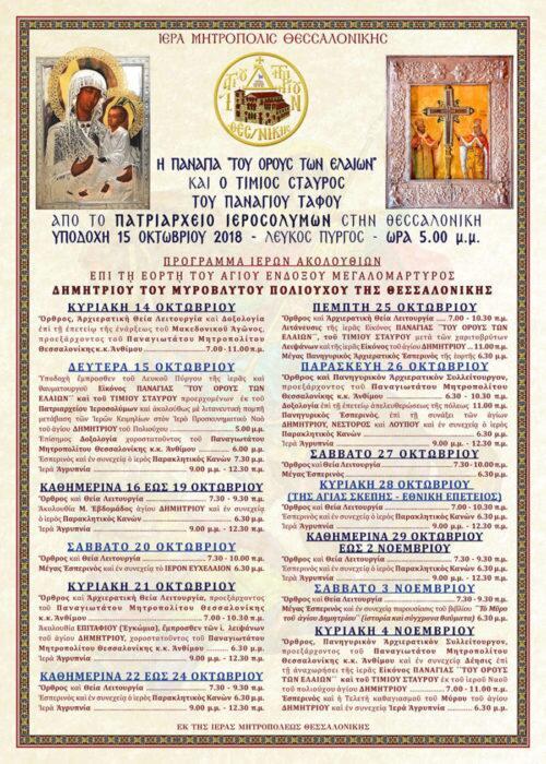 Στη Θεσσαλονίκη από αύριο ο Τίμιος Σταυρός του Παναγίου Τάφου και η Παναγία του Όρους των Ελαιών