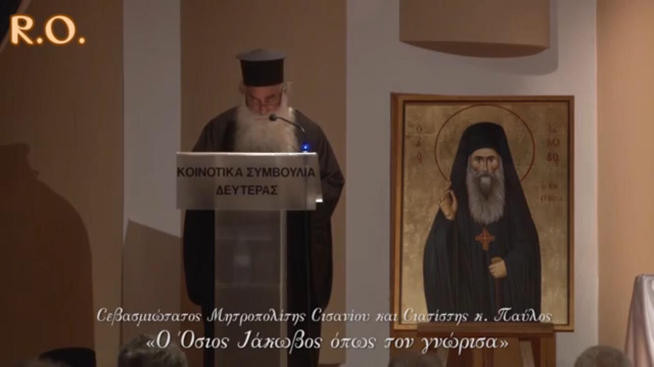 Σιατίστης Παύλος: Ο άγιος Ιάκωβος όπως τον γνώρισα