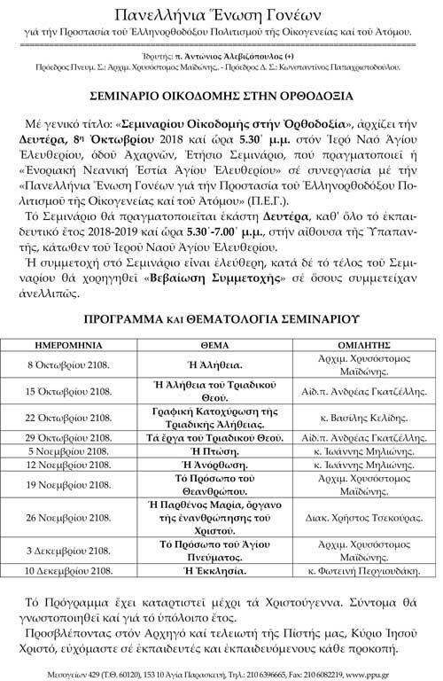 Σεμινάριο οικοδομής στην Ορθοδοξία