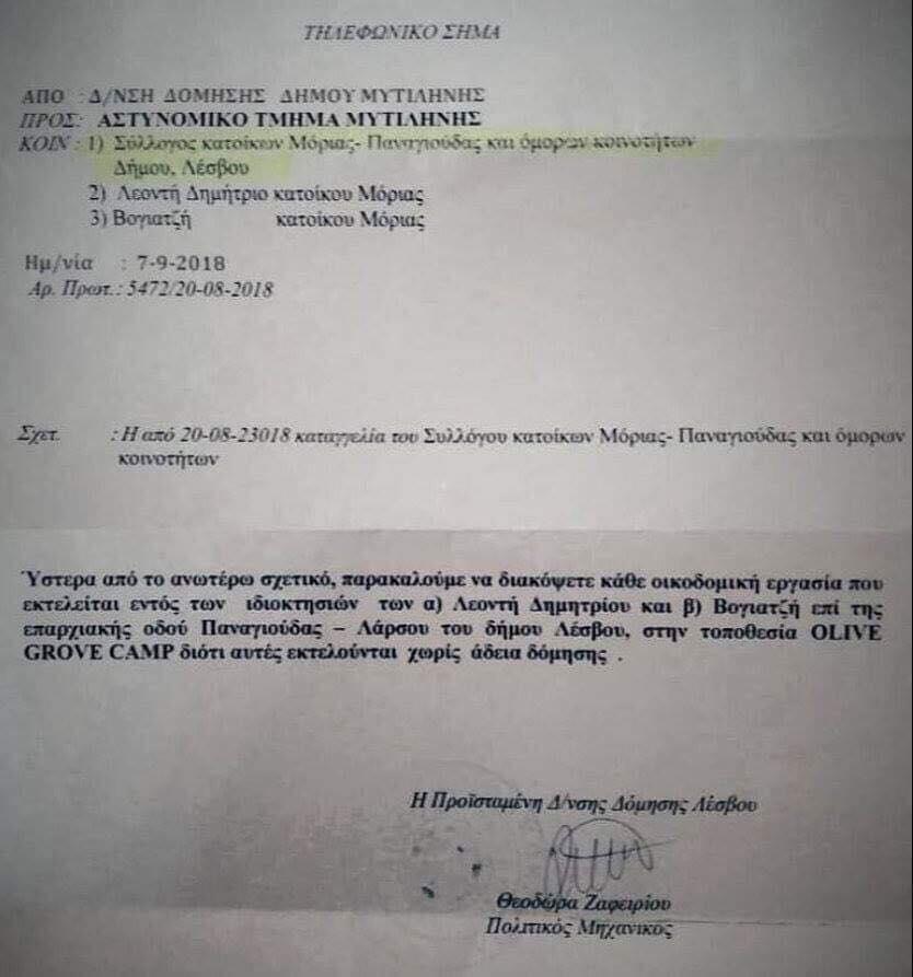 ΤΩΡΑ: Το δημόσιο μπλοκάρει την επανατοποθέτηση του Σταυρού στη Λέσβο