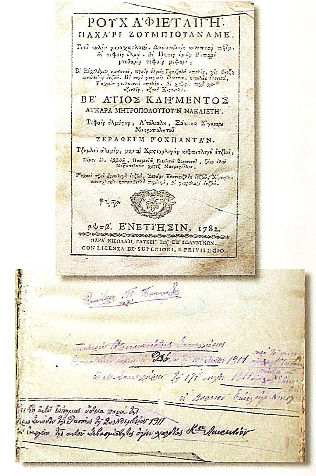 Λειτουργικά Βιβλία Καραμανλίδικη Γραφή Μονή Αγία Παρασκευή Σερρών