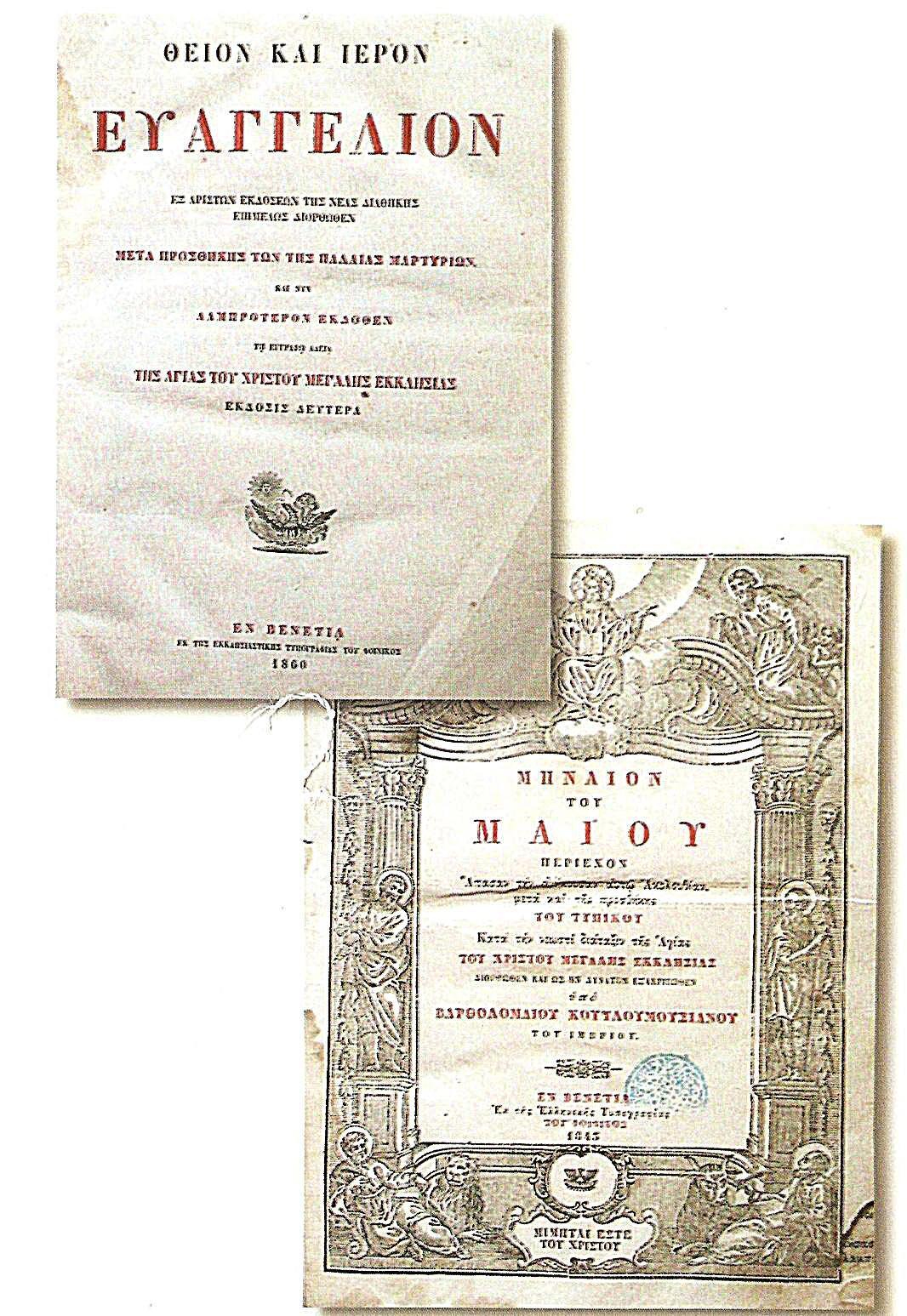 Λειτουργικά Βιβλία Ιερά Μονή Αγία Παρασκευή Σερρών