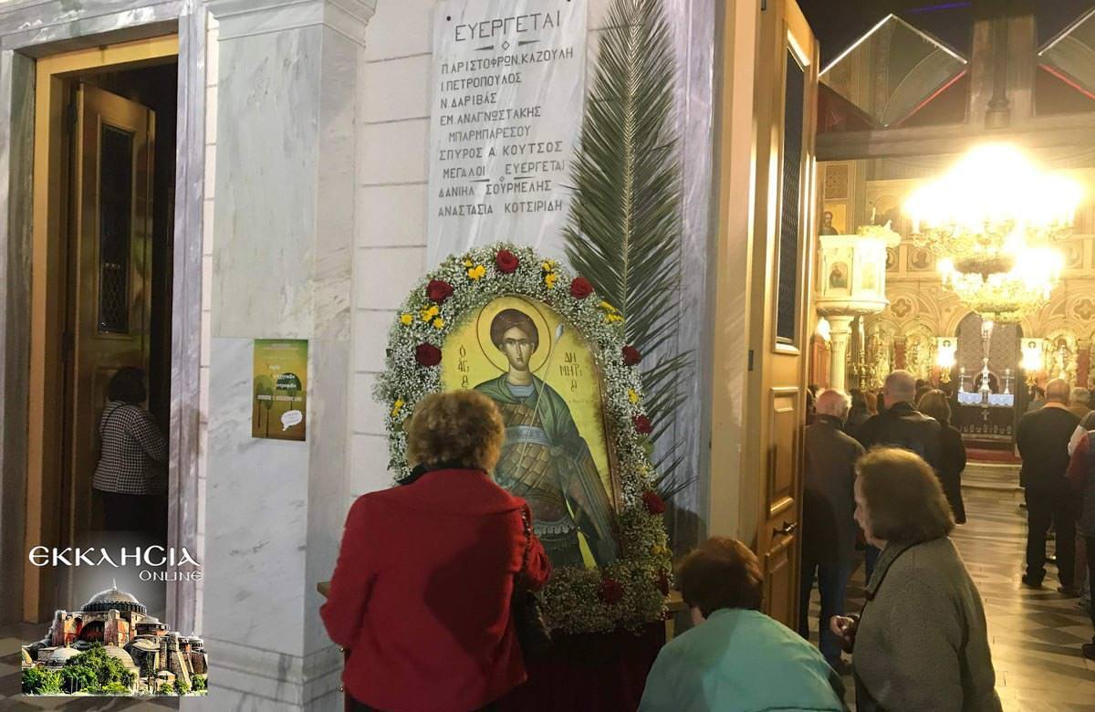 Πολυαρχιερατικός Εσπερινός Αγίου Δημητρίου Κηφισιάς είσοδος