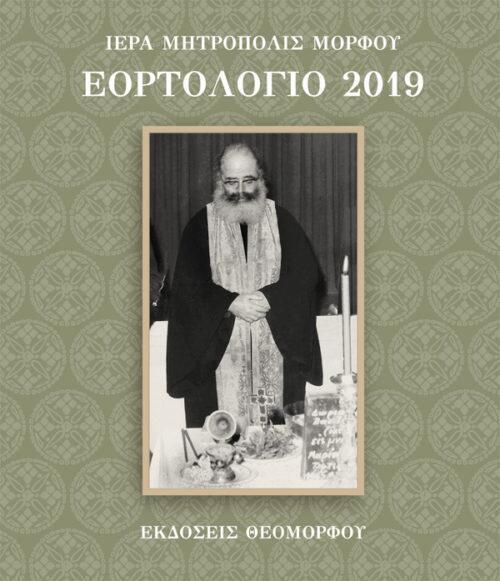 Εορτολόγιο 2019 - Ιεράς Μητροπόλεως Μόρφου